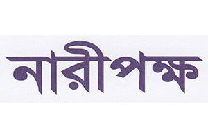 naripokkho logo